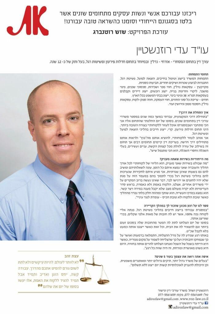 עורך  דין עדי רוזנשטיין מגזין את יוני 2018