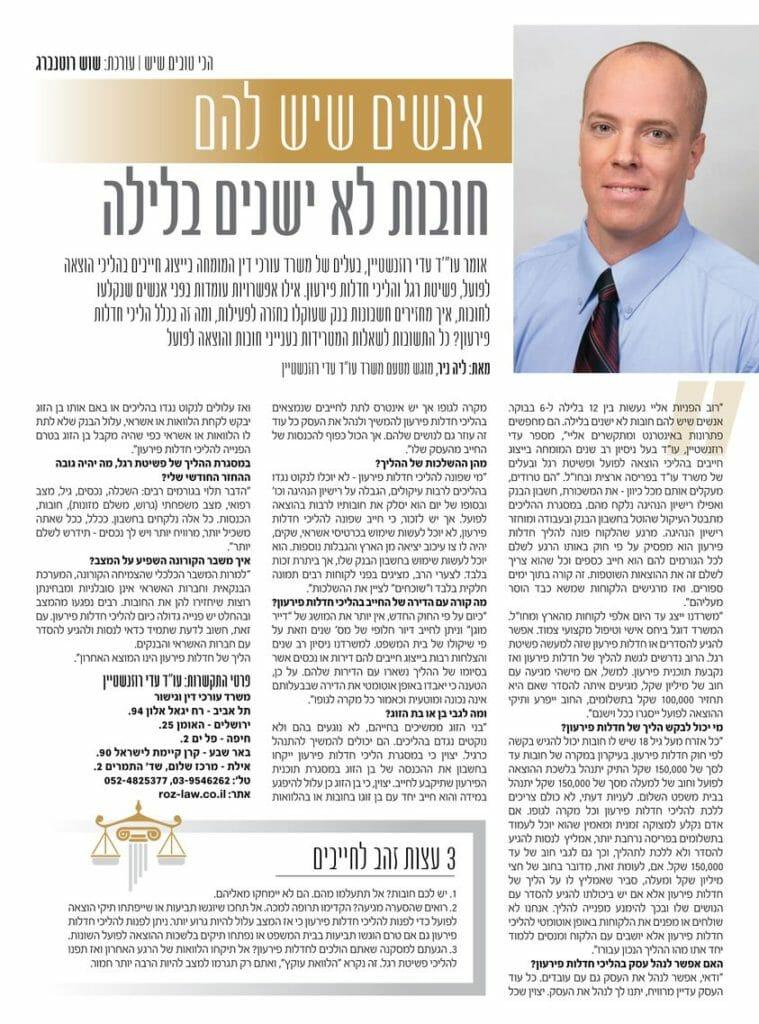 עורך  דין עדי רוזנשטיין מגזין את יוני 2018 copy